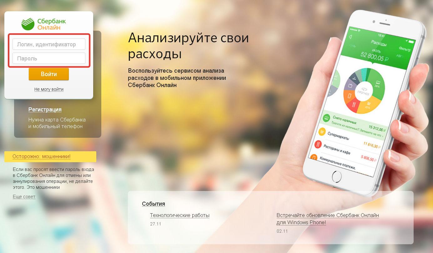 отмена платежа в Сбербанк Онлайн
