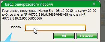 ввести пароль для подписания документа в сбербанк бизнес онлайн