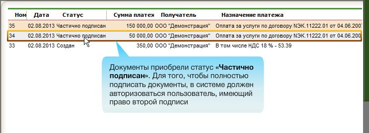 сбербанк бизнес онлайн - документ частично подписан