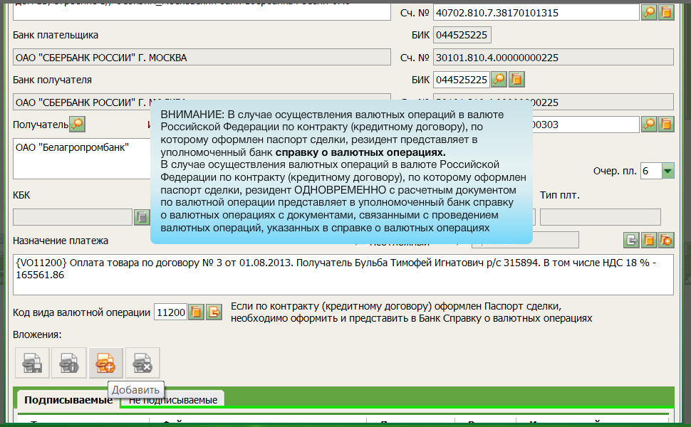 Код валютной операции инструкция 117-и