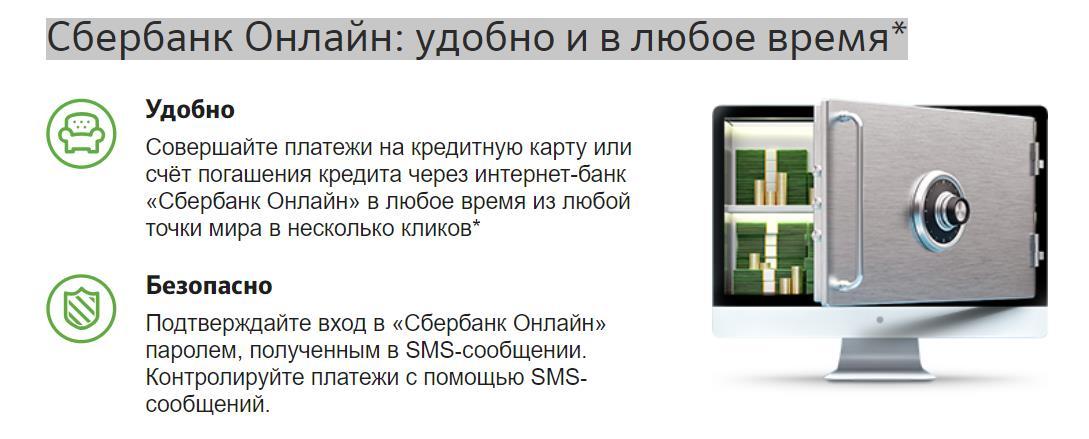 как погасить кредит через мобильное приложение сбербанк онлайн банки великий новгород взять кредит