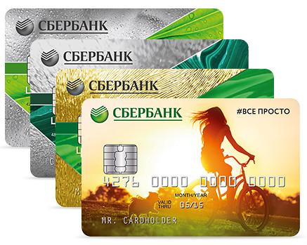 кредитки 2