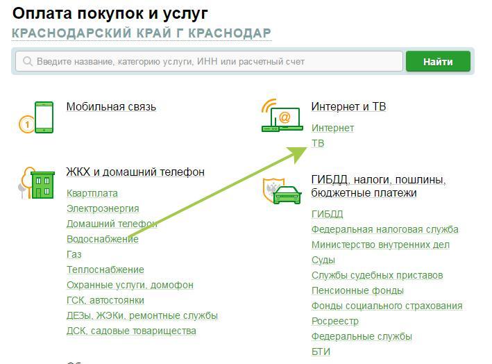 Оплата услуг в сбербанк онлайн Интернет и ТВ