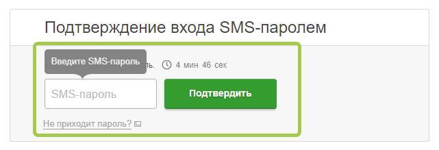 После ввода логина и пароля придет ответное СМС на телефон привязанный к карте