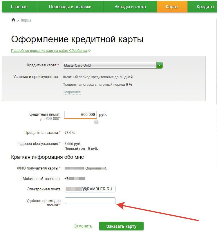 кредитная карта сбербанка заказать через сбербанк онлайн www