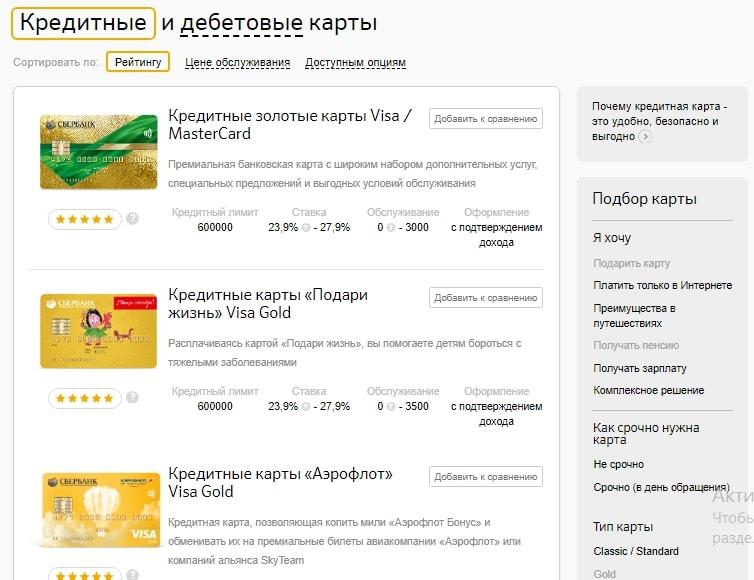 Виды карт сбербанка по рейтингу, цене обслуживания и доступным опциям