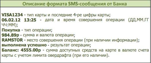 Сбербанк мобильный банк смс-уведомления по операциям