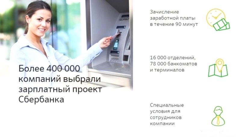 Зарплатный проект ПАО Сбербанка