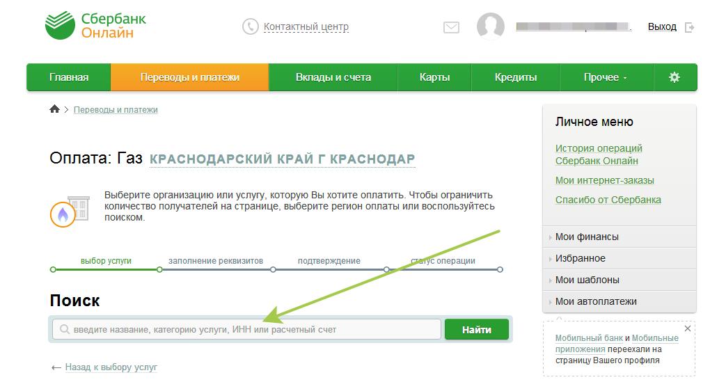 Поиск по ИНН в платежах и переводах в Сбербанк Онлайн