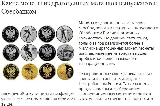 Как используются монеты