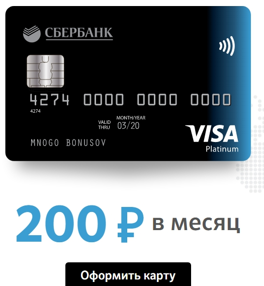 Лимиты на снятие наличных средств по Виза Платинум Сбербанк