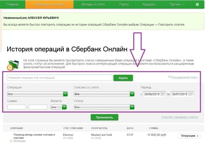 Сбербанк онлайн история операций