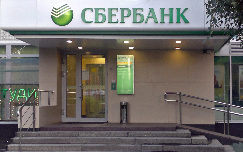 Изображение - Как восстановить pin код от карты сбербанка otdelenie-sberbanka
