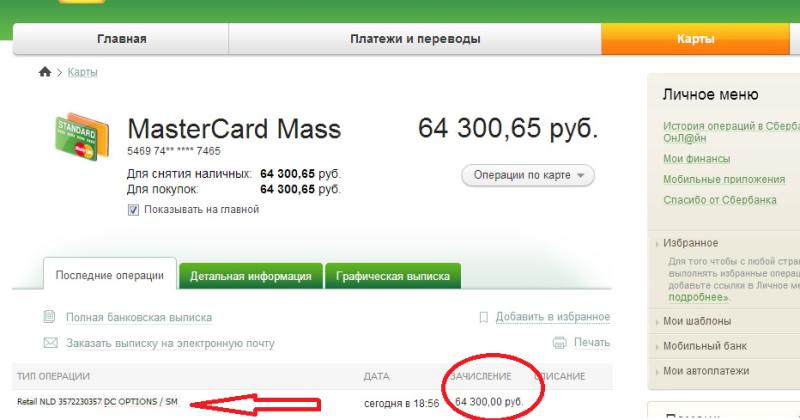 проверка баланса по номеру карты сбербанка
