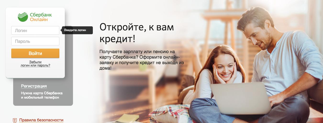 Сбербанк онлайн узнать задолженность