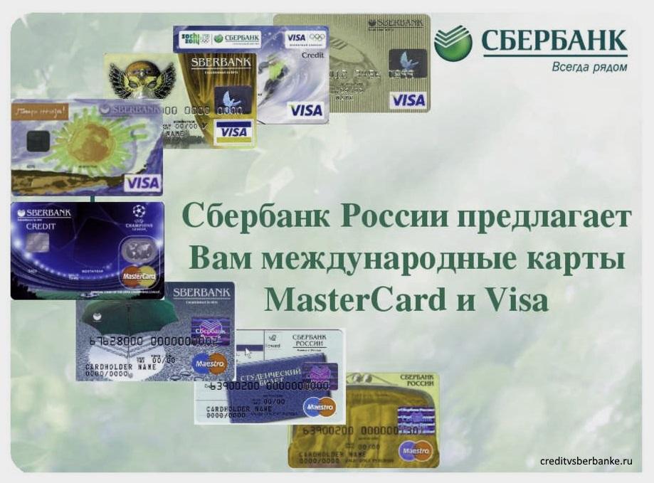 Международные карты Сбербанка