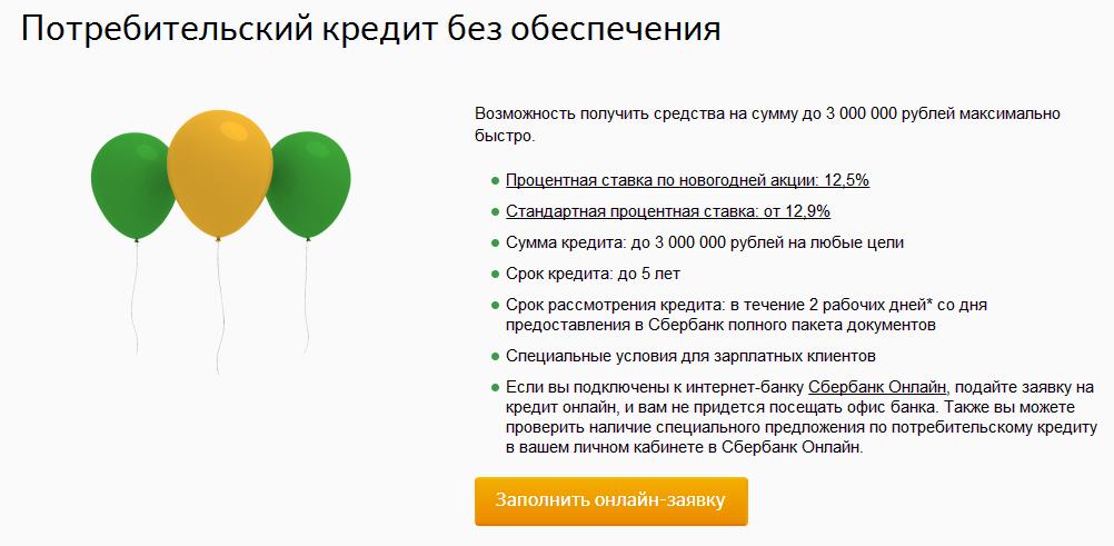 Заявка на кредит сбербанк онлайн без личного кабинета
