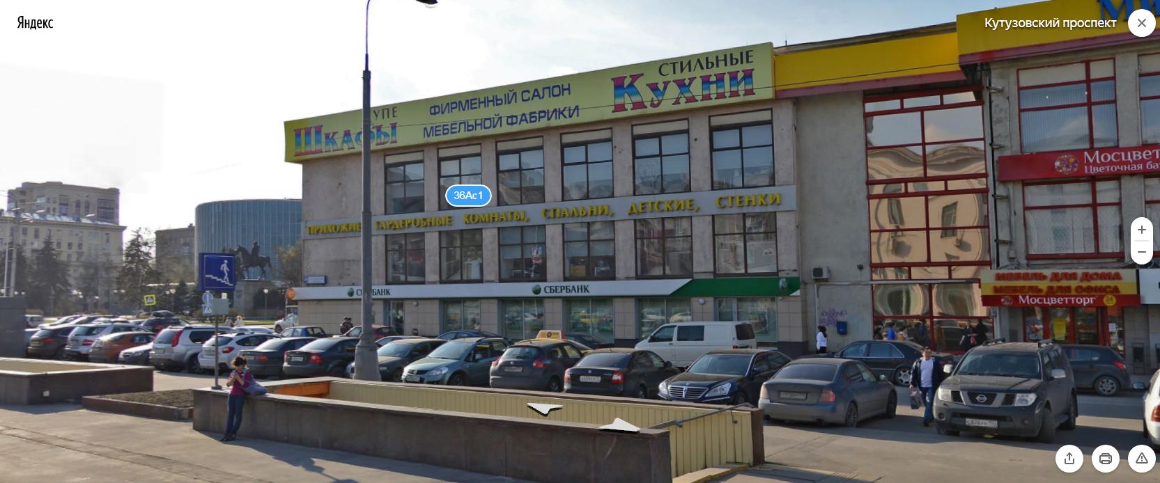 Отделение Сбербанка на Кутузовском проспекте в Москве