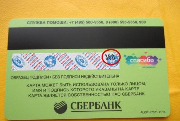 CVV код располагается на обратной стороне пластиковой карты