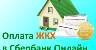 Оплата услуг ЖКХ через Сбербанк Онлайн: быстро, надёжно и без комиссии