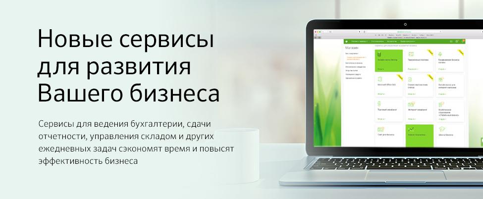 Небанковские сервисы Для ИП и малого бизнеса в Сбербанке