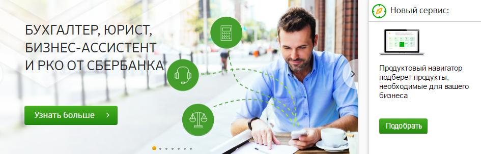 Сбербанк бизнес онлайн для малого бизнеса