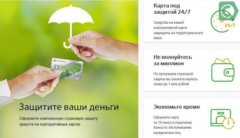 Страховая защита карты Сбербанка