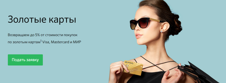 Заявка на золотую кредитную карту в Сбербанк Онлайн