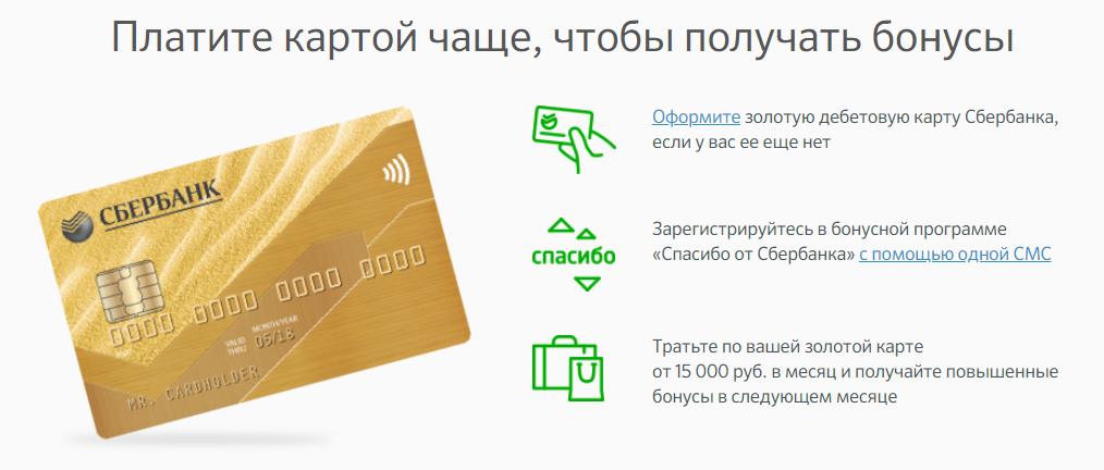 Оформите золотую дебетовую карту Сбербанка и получайте бонусы