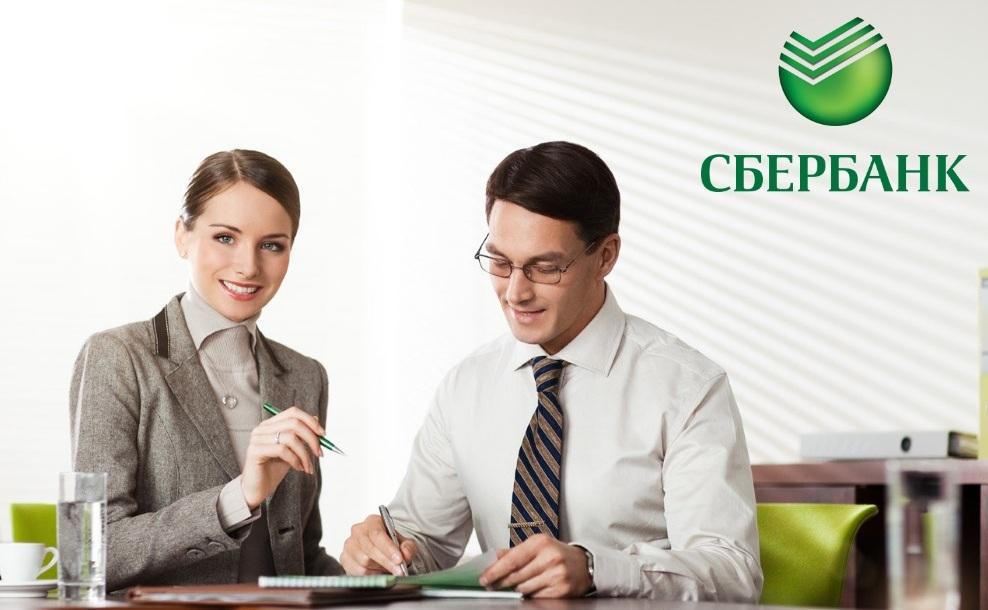 Условия получения кредита Доверие в Сбербанке