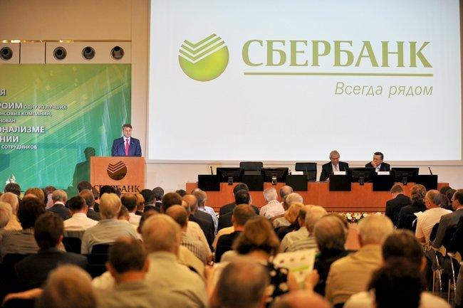 Заседание Наблюдательного совета ПАО Сбербанк