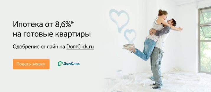 Ипотека от 8,6% на готовые квартиры в Сбербанке
