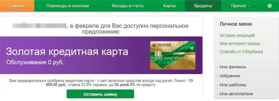 когда сбербанк увеличить лимит по кредитной карте хоум кредит канск адрес