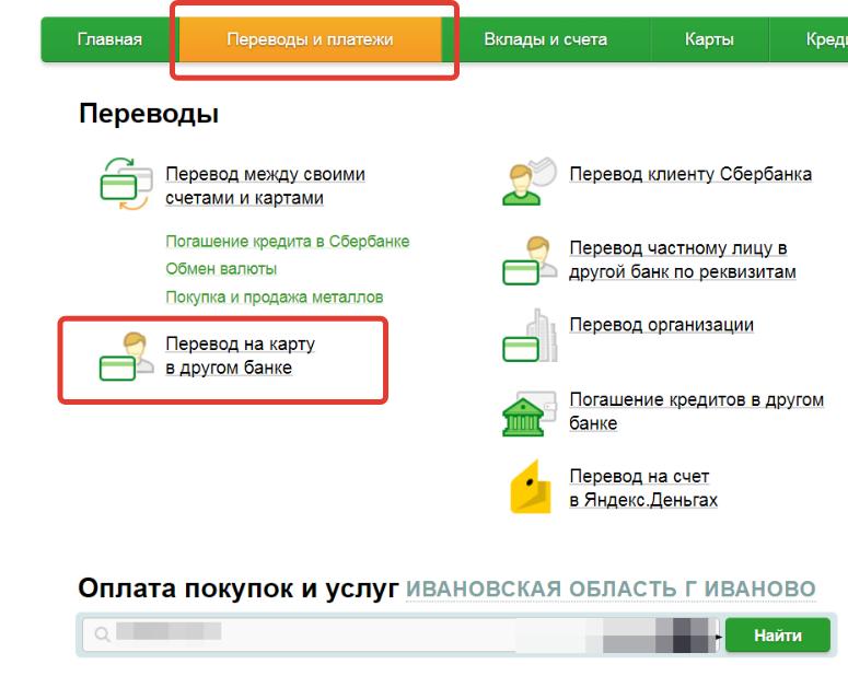 оплатить кредит совесть кредит онлайн хоум кредит банк на карту