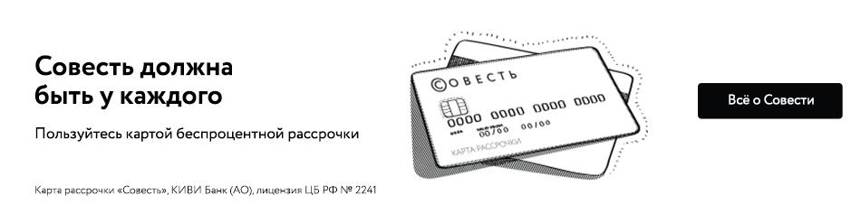 Изображение - Как оплатить карту совесть 2018-09-07_17-47-32
