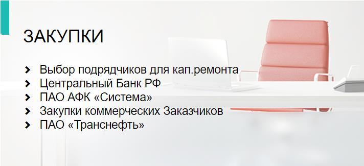 Сбербанк АСТ - Выбор подрядчиков для кап.ремонта