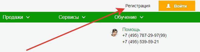 Регистрация на Сбербанк-АСТ