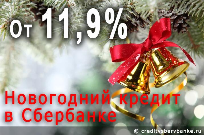 сбербанк новогодние акции