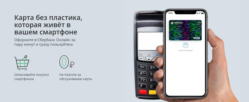 Обслуживание по виртуальной карте Visa Digital - 0 руб.