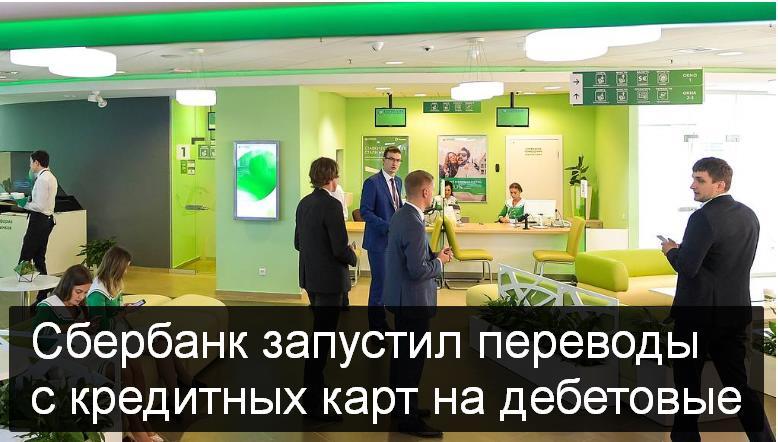 Сбербанк запустил переводы с кредитных карт на дебетовые