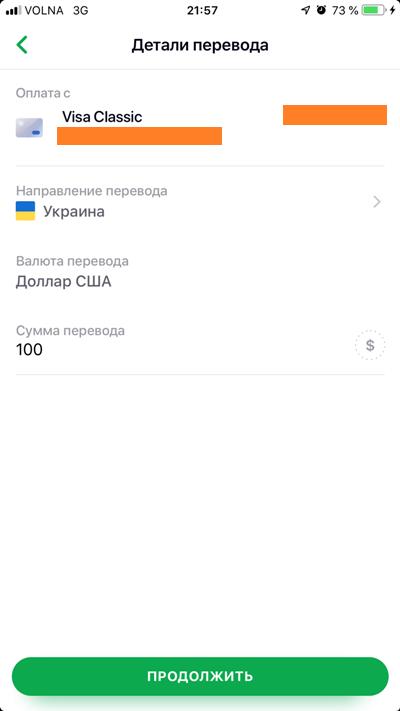 Детали перевода на Украину