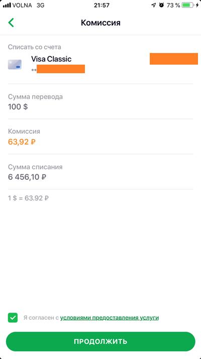 Сумма перевода на Украину в долларах