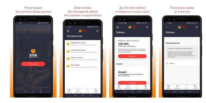 Мобильное приложение Вива Деньги