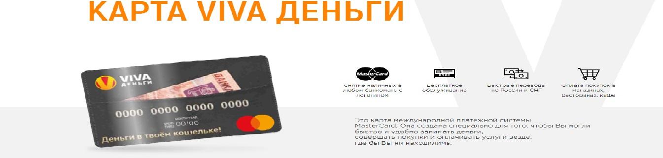 личный кабинет МФК ЦФП (vivadengi.ru)