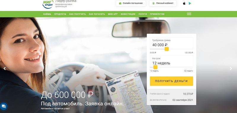 """Займ онлайн в МФК """"Миг Кредит"""""""