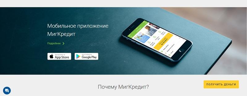 """Мобильное приложение """"Миг Кредит"""""""