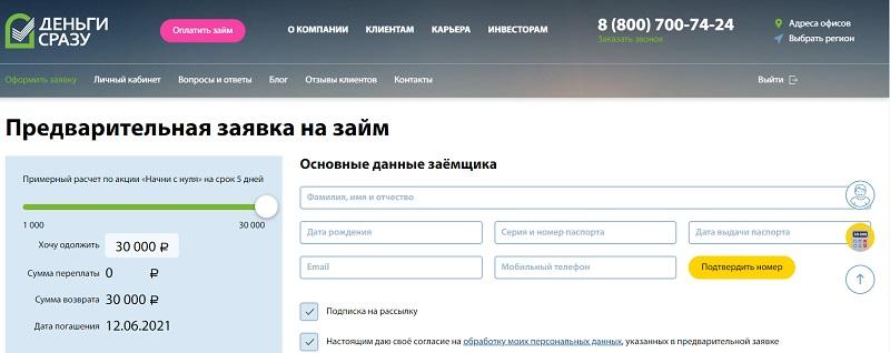 Предварительная заявка на займ через официальный сайт dengisrazy.online